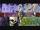 【遊戯王】ワイトに見守られながら決闘 四十九【闇のゲーム】