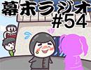 第44位:[会員専用]幕末ラジオ 第五十四回(公式生&「冬香」実況プレイ) thumbnail