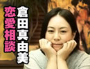 第52回『モテる男はだめんずなのか!?〜初登場!倉田真由美の恋愛ウォーカースペシャル!!』1/2 thumbnail