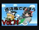 【WoWs】巡洋艦で遊ぼう vol.71 【ゆっくり実況】
