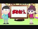 おそ松(六つ子)&トト子の詰め合わせ【まとめ】スマホ表示用