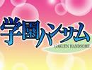 TVアニメ「学園ハンサム」PV