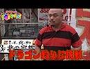 クロちゃんの海パラダイス!【パチスロ スーパー海物語IN沖縄2/前半】