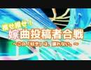 【beatmania】投稿者大会告知PV【copula】