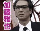 加藤雅也 大鶴義丹 神保悟志 内山理名『棒の哀しみ』予告