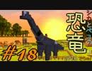 【Minecraft】シカとペコの恐竜2016 でちゅ!#18【2人実況】