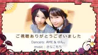 【AME&ゆん。】東京レトロを踊ってみた【&きなこもち】