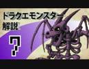 【ゆっくり解説】ドラゴンクエスト モンスター図鑑 Part7