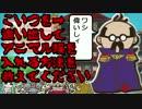 メゾン・ド・魔王やるわよーpart17【ゆっくり実況プレイ】