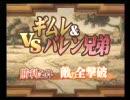 サモンナイト4  ノーダメージブレイブクリア 第14話 外伝
