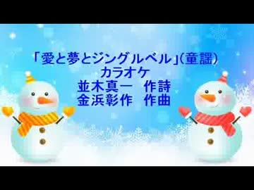 愛と夢とジングルベル」(童謡)カ...