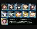 【千年戦争アイギス】魔神アガレス降臨Lv5~8 イベユニ+覚醒王子 thumbnail