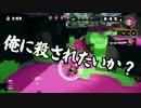 絶対に殺してはいけないスプラトゥーン2016 3試合目/ガルナ(オワタP)[完] thumbnail