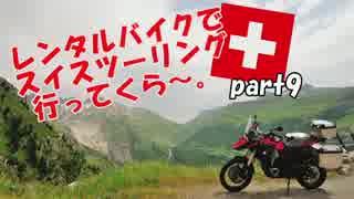 レンタルバイクでスイスツーリング行ってくら~。【Part9】