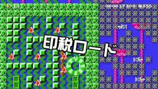 【ガルナ/オワタP】改造マリオをつくろう!【stage:62】