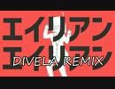 【歌ってみた】エイリアンエイリアン / DIVELA REMIX【ひいらぎ】