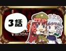 【東方】【FF11】東方有頂天則~超DQNナイトの謎を追え:第3話