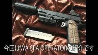 サバゲーをFPS風に撮ってみた 装備紹介 WA M1911 SFA OPERATOR