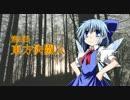 【東方遊戯王】東方決闘人 第5回【架空デュエル】