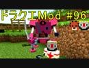 【Minecraft】ドラゴンクエスト サバンナの戦士たち #96【DQM4実況】