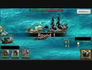 【センノカ】ありがとう。戦の海賊V1 Part5@大海戦防衛