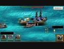 【センノカ】ありがとう。戦の海賊V1 Part6@大海戦防衛
