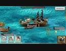 【センノカ】ありがとう。戦の海賊V1 Part9@大海戦防衛