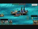 【センノカ】ありがとう。戦の海賊V1 Part10@大海戦防衛