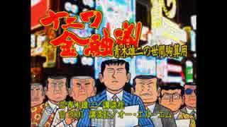 【実況】野郎どもの一億円借金返済対決 P