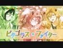 【ニコカラ】ピタゴラス☆ファイター (on) thumbnail