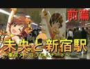 【前篇】未央と新宿駅~東京メトロプロムナード~