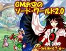 【東方卓遊戯】GMお空のSW2.0 ~17-6(前)~【SW2.0】