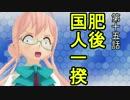 【立花宗茂】 時雨が戦国武将になったようです ⑮ 【MMD艦これ】 thumbnail