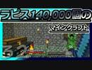 【ゆっくり実況】とりあえず石炭10万個集めるマインクラフト#32【Minecraft