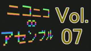 【メドレー】ニコニコ∞アセンブル Vol.07