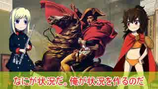【ゆっくり解説】世界の戦術・奇策・戦い紹介【アウステルリッツの戦い