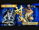 【戦国大戦】謙信ちゃんに金星を! #24 vs剣神 【正一位昇格戦】