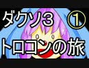 【ダークソウル3】とりあえずトロコンし