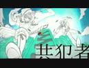【人力刀剣乱舞】共犯者【鶴丸国永】 thumbnail