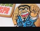 【40年間】こち亀クッキー★作ってみた【ありがとう】
