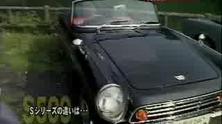 日本の名車 vol,11 ホンダ・スポーツS600/S800 Episod