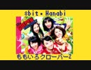ファミコン風アレンジ「Hanabi / ももいろクローバーZ」