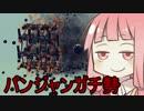 【Besiege】英国面に堕ちた茜ちゃんのパンジャンドラム縛り③VOICEROID実況 thumbnail