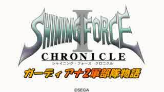 【ゆっくり】シャイニングフォース外伝・ガーディアナ2軍部隊物語【1】