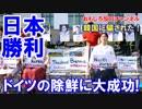 【日本国民大勝利】 ドイツが慰安婦象を拒否!日本の正論が正しい!