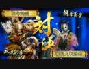 【戦国大戦】フリマ維持を目指す2(宗茂vs髑髏)【正2B】