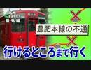 【九州6の字普通列車旅 番外編】豊肥本線をゆく@熊本→肥後大津