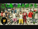 【GTA5再現17】おいでよ亀有&こち亀スペシャル再現 thumbnail