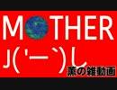 【雑動画160925】MOTHER EARTH【リコーダー】