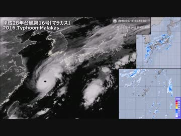 平成28年台風第16号
